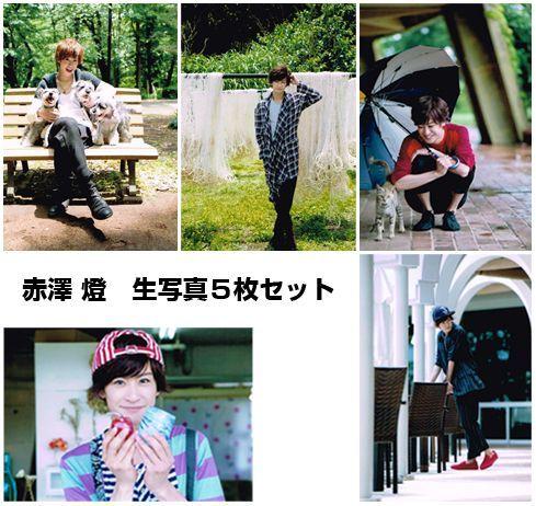 画像1: 赤澤燈 生写真5点セット (1)