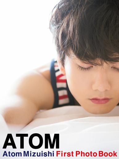 画像1: 水石亜飛夢 1st写真集『ATOM』 (1)