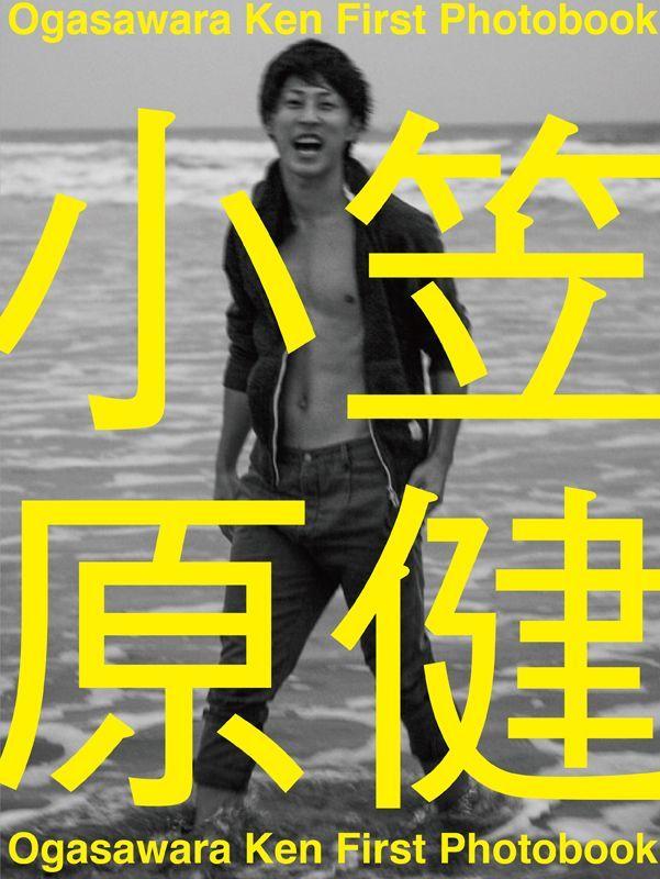 画像1: 小笠原 健 1st写真集『小笠原 健』 (1)