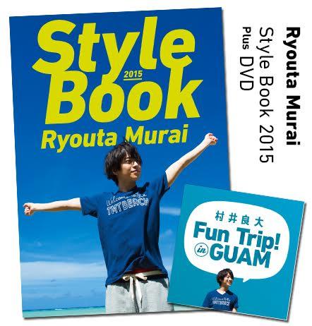 画像1: Ryouta Murai Style Book 2015 Plus DVD  (1)