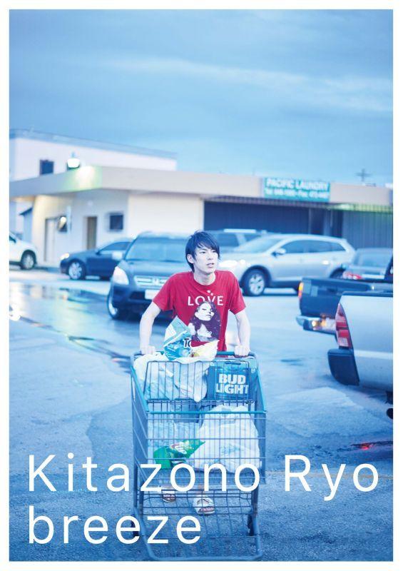 画像1: 北園 涼 1st写真集『breeze』【再販】 (1)