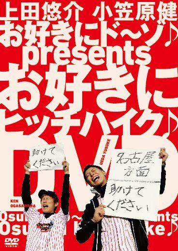 画像1: 『お好きにド〜ゾ♪ Presents お好きにヒッチハイク♪』DVD (1)