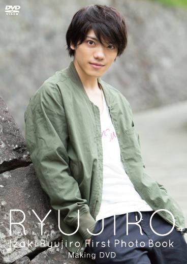 画像1: 伊崎龍次郎 『RYUJIRO』 メイキングDVD (1)