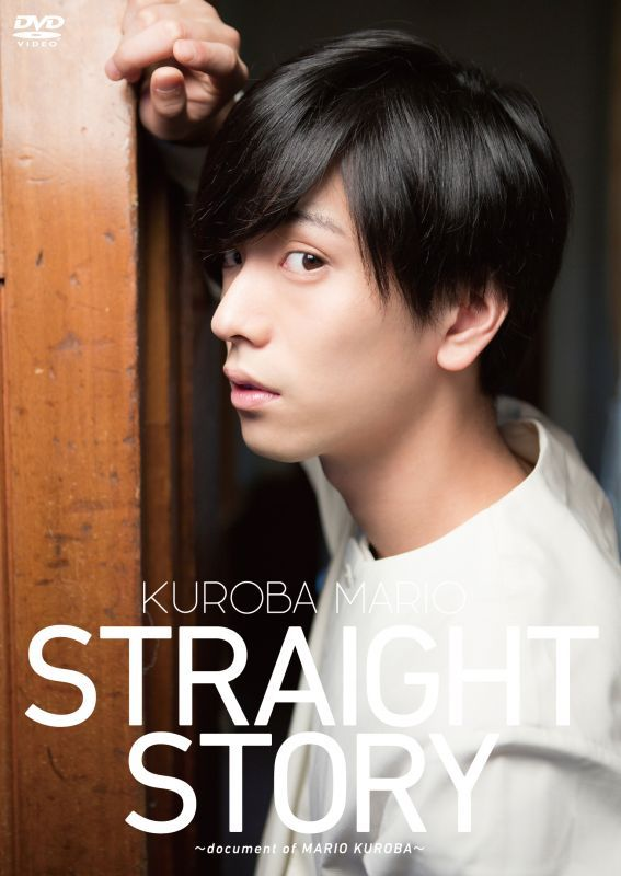 画像1: 黒羽麻璃央 DVD『STRAIGHT STORY〜document of MARIO KUROBA〜』 (1)