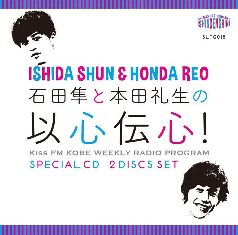 画像1: 『石田隼と本田礼生の以心伝心!』 ラジオCD Vol.1〜ラジオはじめました〜  (1)