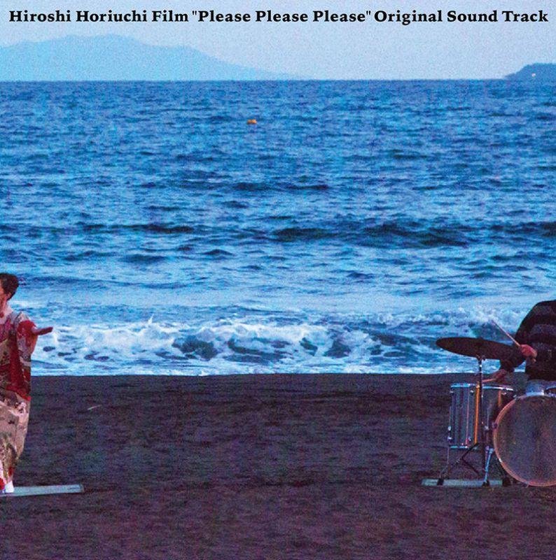画像1: 映画『Please Please Please』 サウンドトラックCD (1)