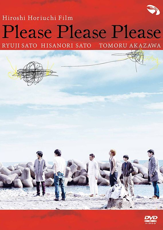 画像1: 『Please Please Please』DVD (1)