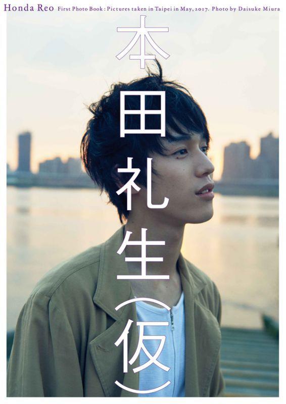 画像1: 本田礼生 1st写真集『本田礼生(仮)』 (1)