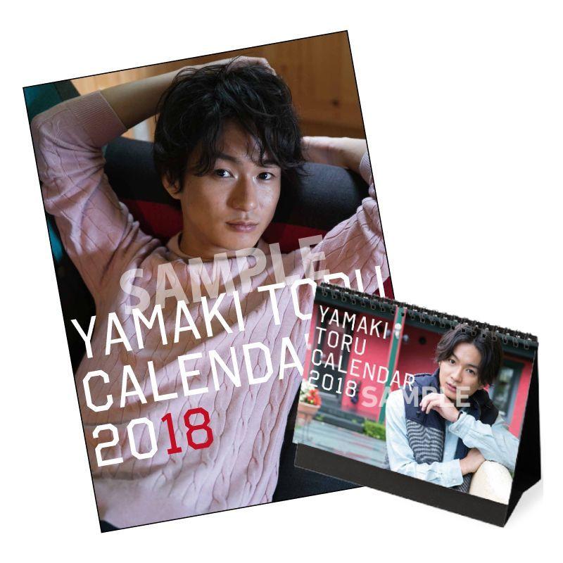 画像1: 山木 透 2018年度 A3カレンダー&卓上カレンダー (1)