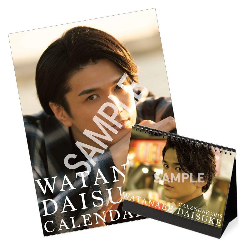 画像1: 渡辺 大輔 2018年度 A3カレンダー&卓上カレンダー (1)
