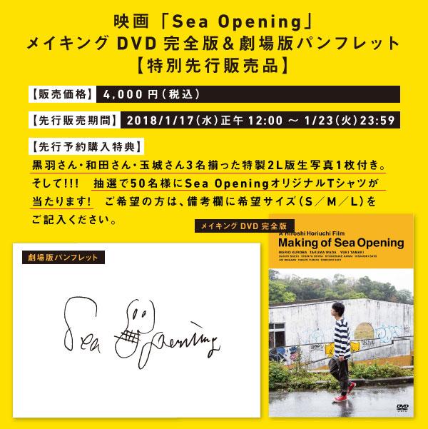 画像1: 映画「Sea Opening」メイキングDVD完全版&劇場版パンフレット【特別先行販売品】 (1)