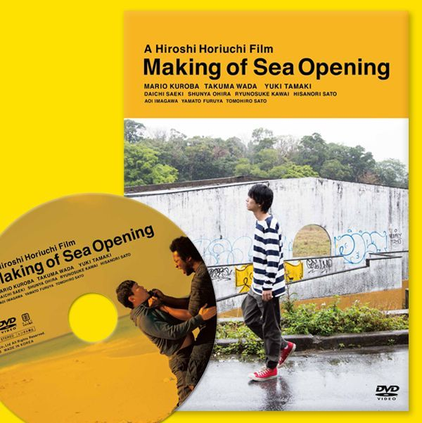 画像1: 映画「Sea Opening」 メイキングDVD完全版 (1)