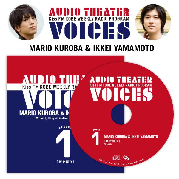 画像1: ラジオドラマCD「夢を買う」  出演:黒羽麻璃央&山本一慶  (1)