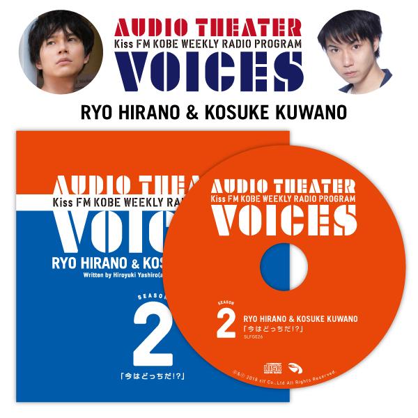 画像1: ラジオドラマCD「今はどっちだ!?」 出演:平野 良&桑野晃輔 (1)