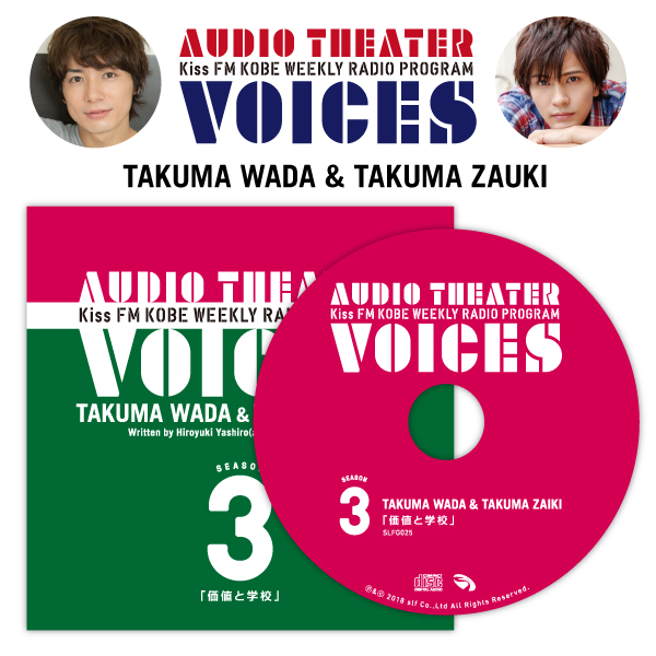 画像1: ラジオドラマCD 「価値と学校」 (1)