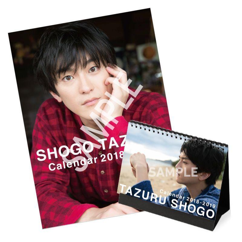 画像1: 田鶴翔吾 2018-2019年 A3カレンダー&卓上カレンダー(4月はじまり) (1)