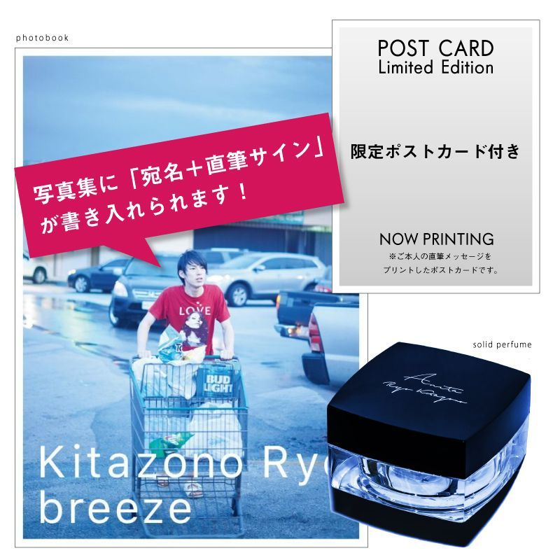 画像1: 北園涼 1st写真集『breeze』【再販】&北園涼プロデュース solid perfume『Anita』セット (1)