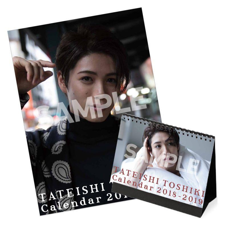 画像1: 立石俊樹 2018-2019年 A3カレンダー&卓上カレンダー(4月はじまり) (1)