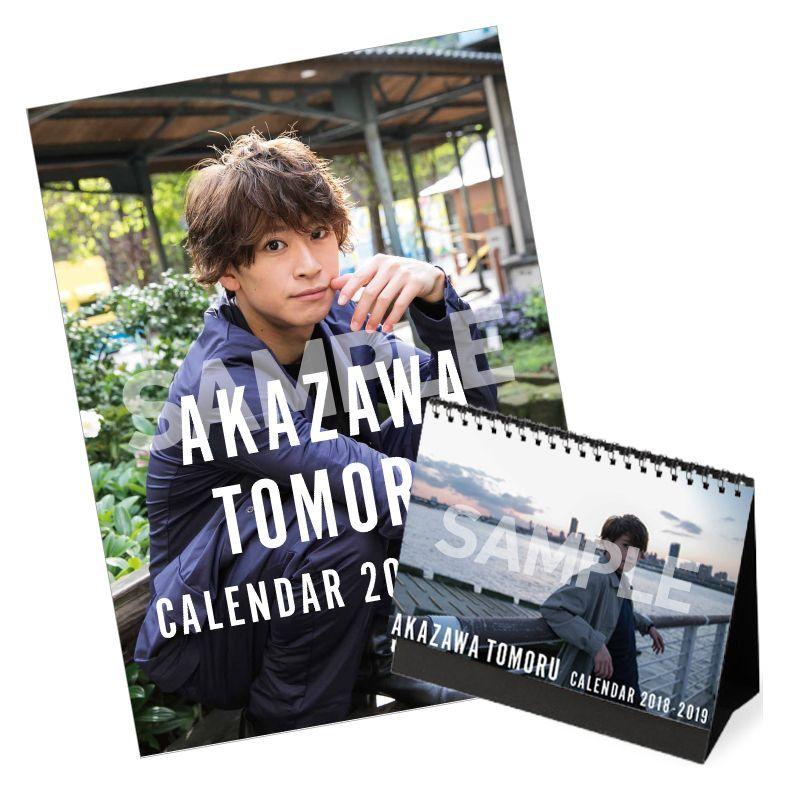 画像1: 赤澤 燈 2018-2019年 A3カレンダー&卓上カレンダー(4月はじまり) (1)