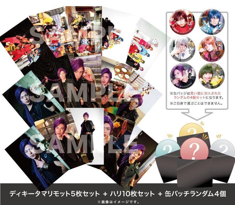 画像1: ドラマ『ディキータマリモット〜オウセンの若者たち〜』 写真・缶バッチセット〜ハリ〜 (1)