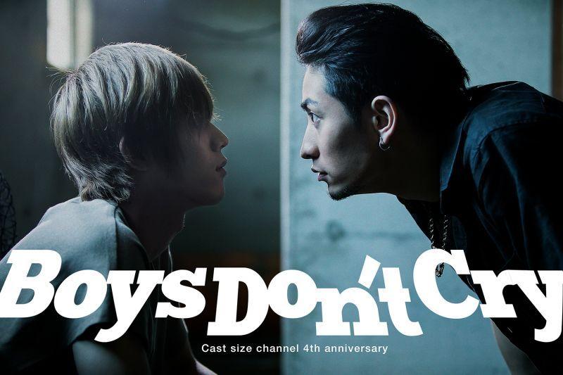 画像1: ドラマ『Boys Don't Cry』 本編DVD  (1)