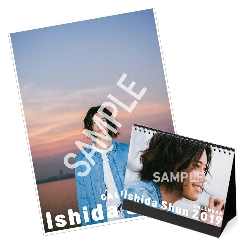 画像1: 石田 隼  2019年A3カレンダー&卓上カレンダー (1)