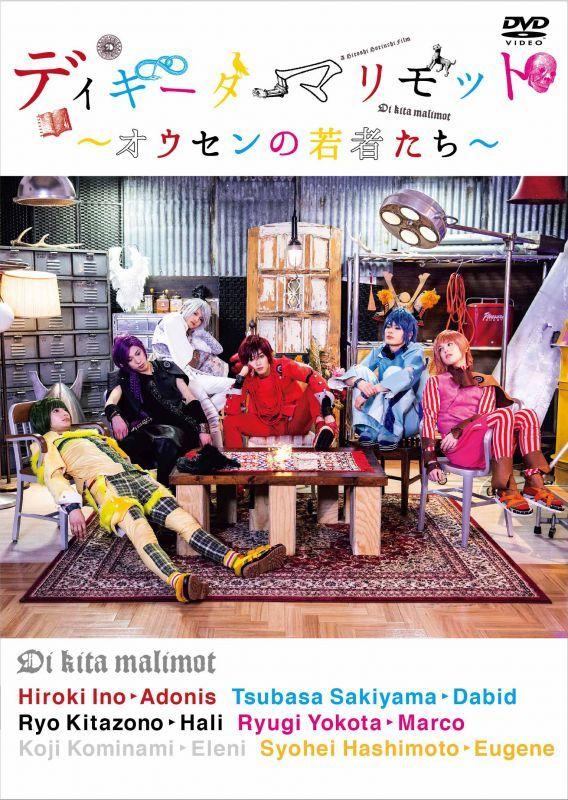 画像1: ドラマ『ディキータマリモット〜オウセンの若者たち〜』 本編DVD (1)