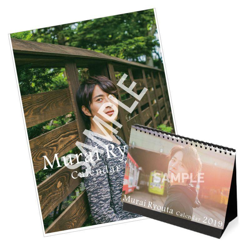 画像1: 村井良大   2019年A3カレンダー&卓上カレンダー (1)