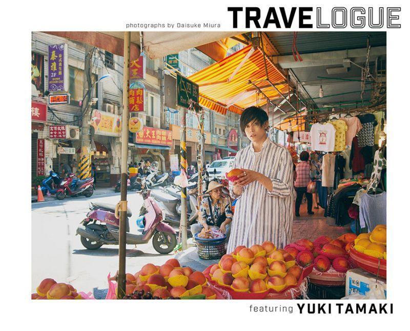 画像1: 玉城裕規  TravelPhotoBook『Travelogue  feat.玉城裕規』  (1)
