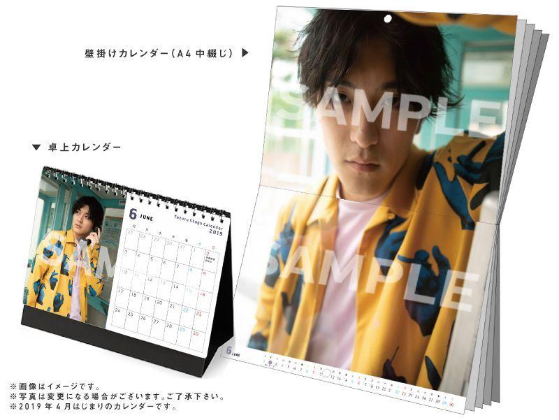 画像1: 田鶴 翔吾 2019-20年壁掛けカレンダー&卓上カレンダー (1)