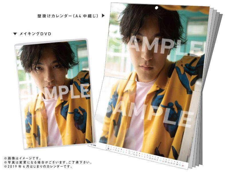 画像1: 田鶴 翔吾 2019-20年壁掛けカレンダー&メイキングDVD (1)