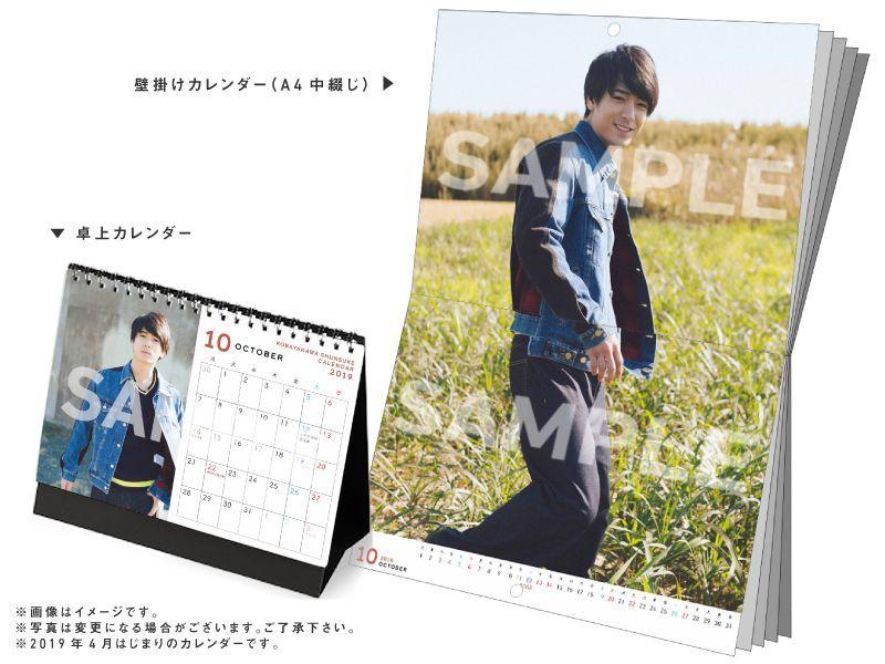 画像1: 小早川俊輔   2019-20年壁掛けカレンダー&卓上カレンダー (1)
