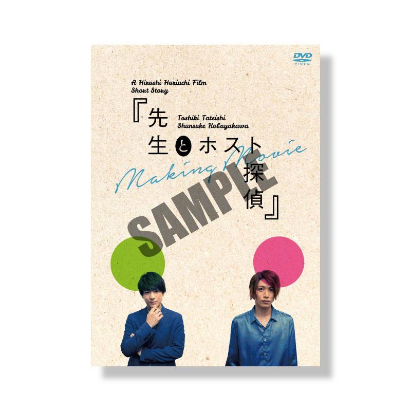 画像1: Short Story『先生とホスト探偵』メイキングDVD 出演:立石俊樹・小早川俊輔 (1)