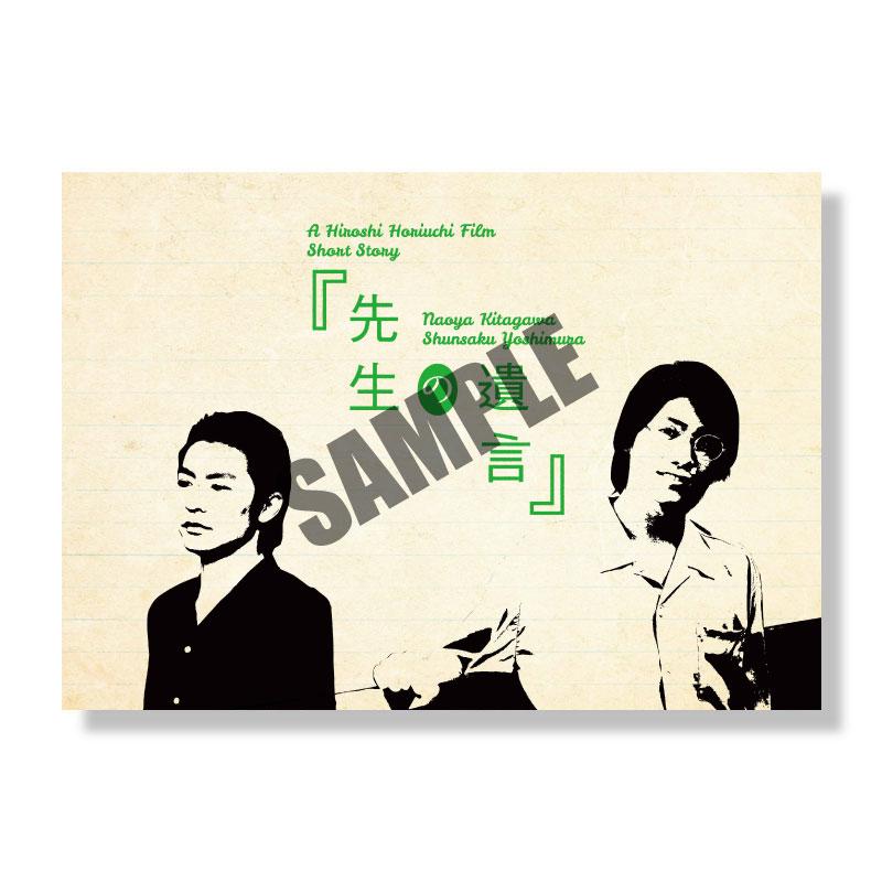 画像1: Short Story『先生の遺言』パンフレット 出演:北川尚弥・吉村駿作 (1)