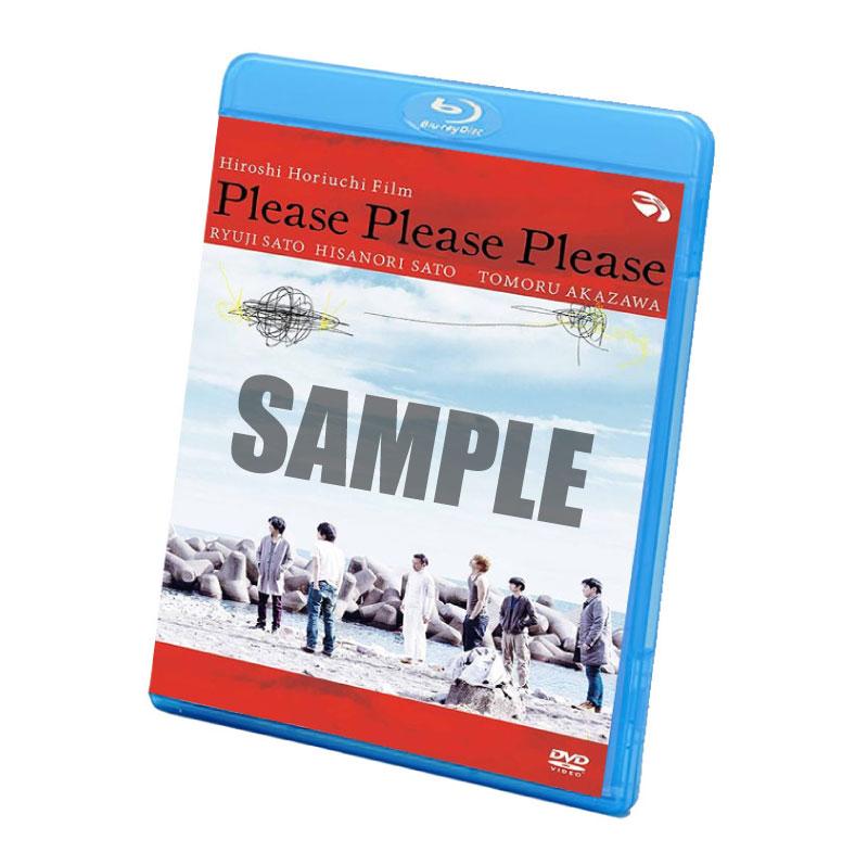 画像1: 映画『Please Please Please』 Blu-ray 主演:佐藤流司・佐藤永典・赤澤 燈 (1)
