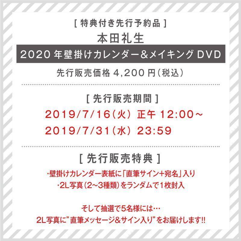 画像1: 【特典付き先行予約品】 本田礼生2020年壁掛けカレンダー&メイキングDVD (1)