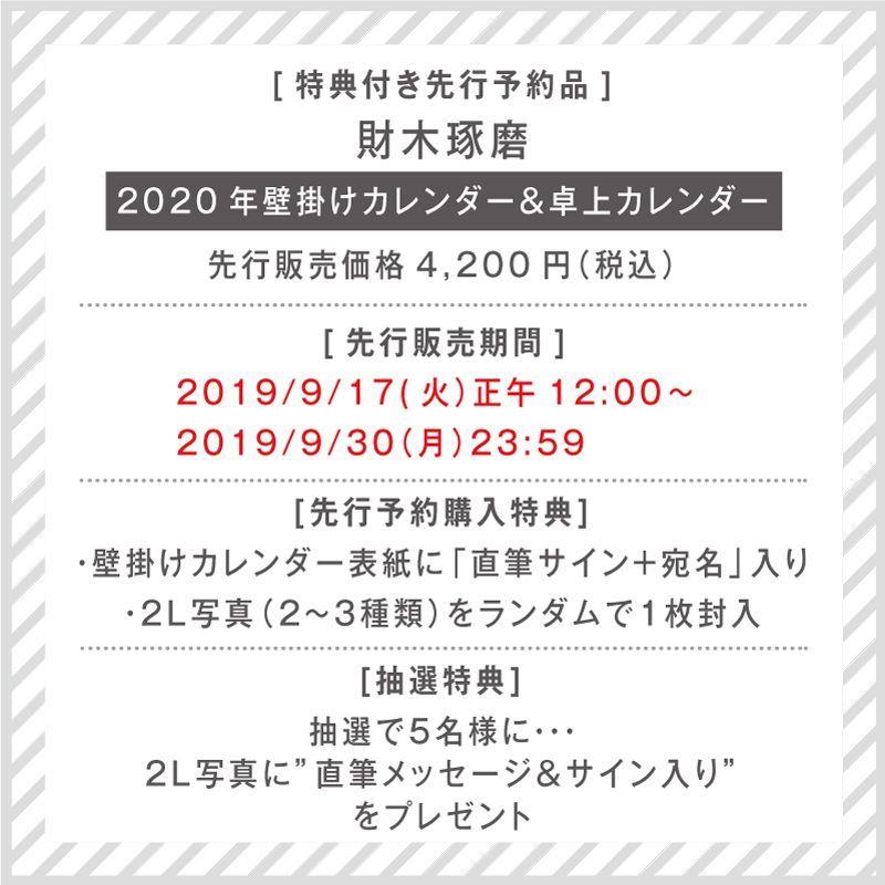 画像1: 【特典付き先行予約品】 財木琢磨2020年壁掛けカレンダー&卓上カレンダー (1)