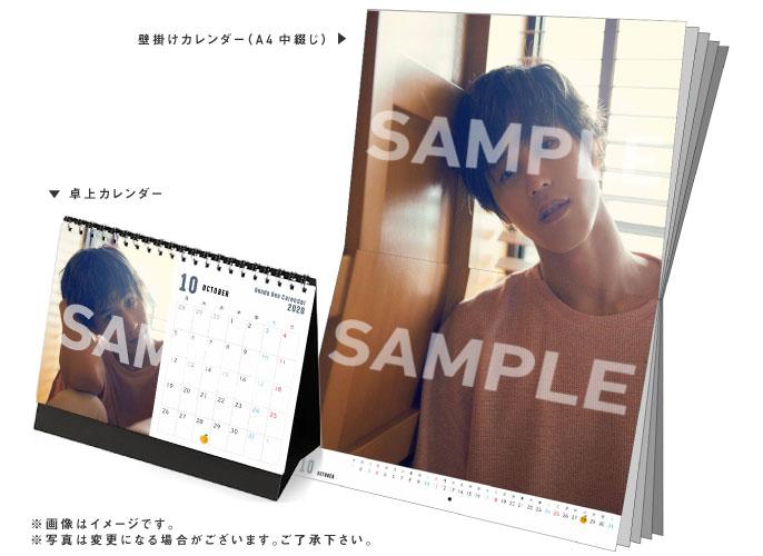 画像1: 本田礼生 2020年壁掛けカレンダー&卓上カレンダー (1)