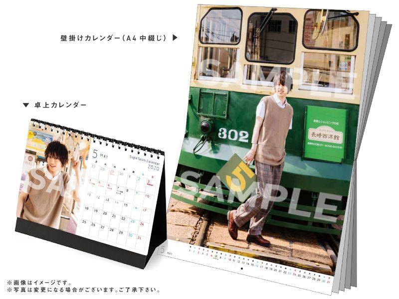 画像1: 杉江大志 2020年壁掛けカレンダー&卓上カレンダー (1)
