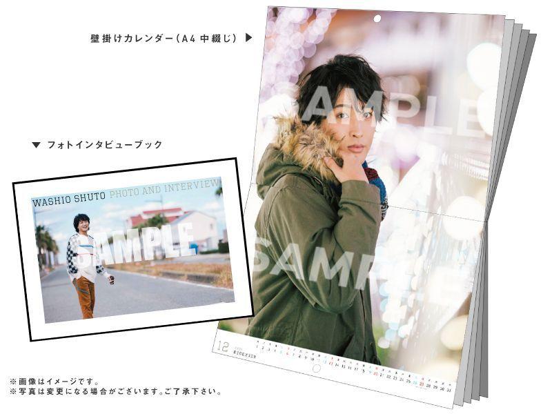 画像1: 鷲尾修斗 2020-21年壁掛けカレンダー&フォトインタビューブック (1)