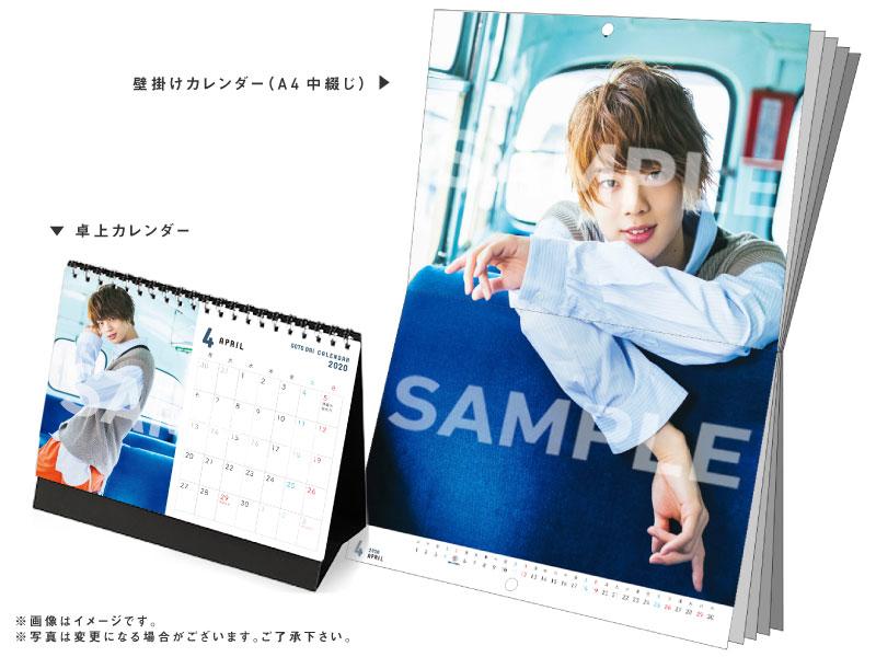 画像1: 後藤大 2020-21年壁掛けカレンダー&卓上カレンダー (1)