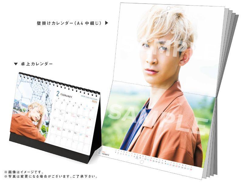 画像1: 大隅勇太 2020-21年壁掛けカレンダー&卓上カレンダー (1)