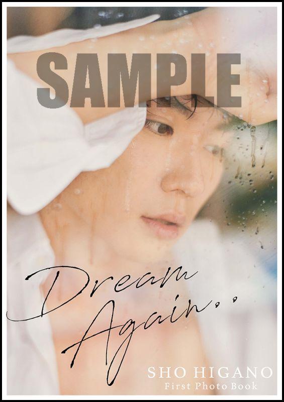画像1: 日向野 祥   1st写真集『Dream Again..』 (1)