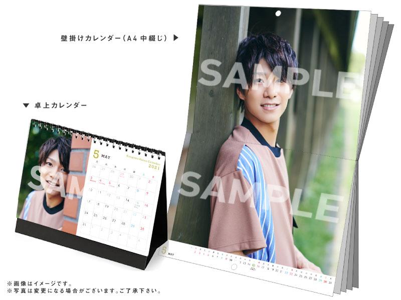 画像1: 北川尚弥 2021年壁掛けカレンダー&卓上カレンダー (1)