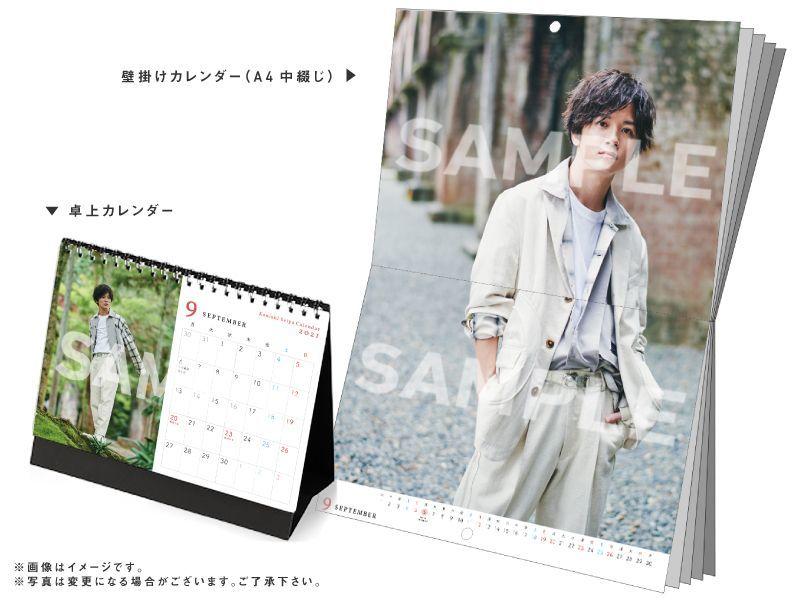 画像1: 小西成弥 2021年壁掛けカレンダー&卓上カレンダー (1)