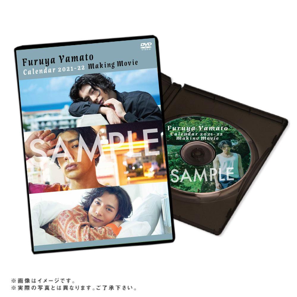画像1: 古谷大和 2021-22年カレンダー Making DVD (1)