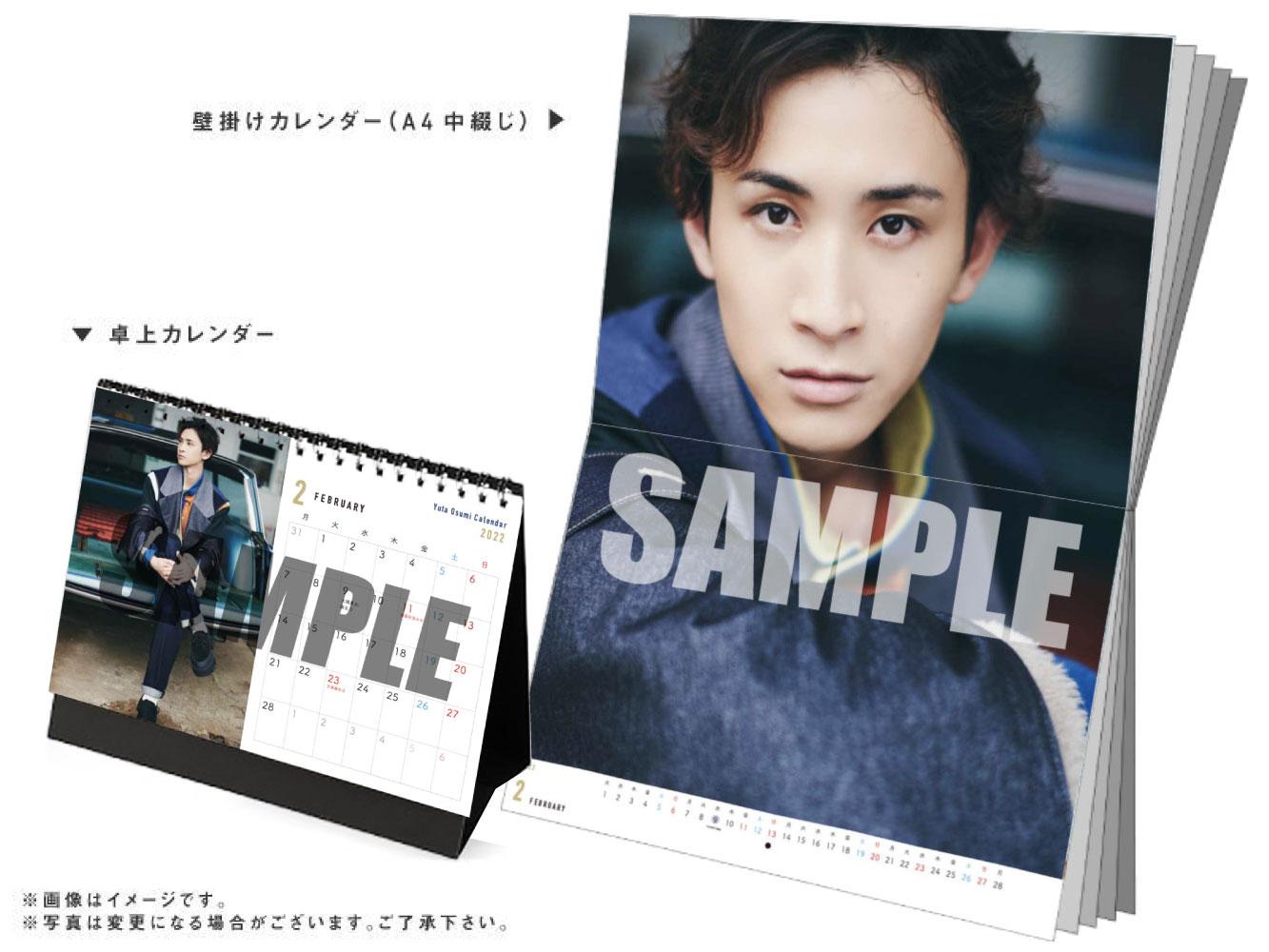 画像1: 大隅勇太  2021-22年壁掛けカレンダー&卓上カレンダー (1)