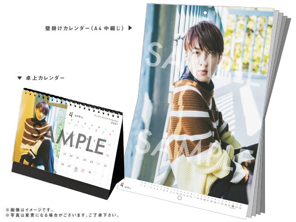 画像1: 廣野凌大  2021-22年壁掛けカレンダー&卓上カレンダー (1)
