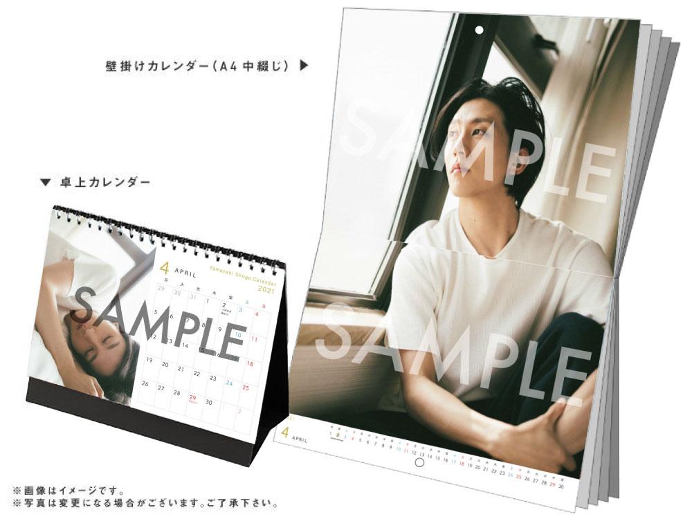 画像1: 山崎晶吾  2021-22年壁掛けカレンダー&卓上カレンダー (1)