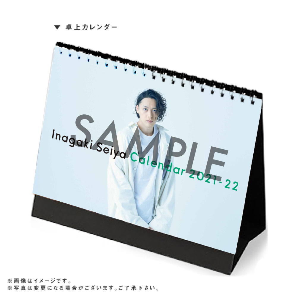 画像1: 稲垣成弥  2021-22年卓上カレンダー (1)
